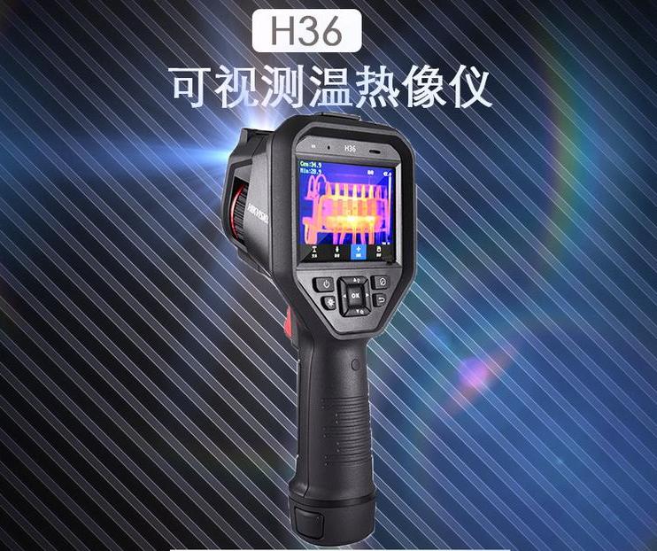 H36红外热像仪