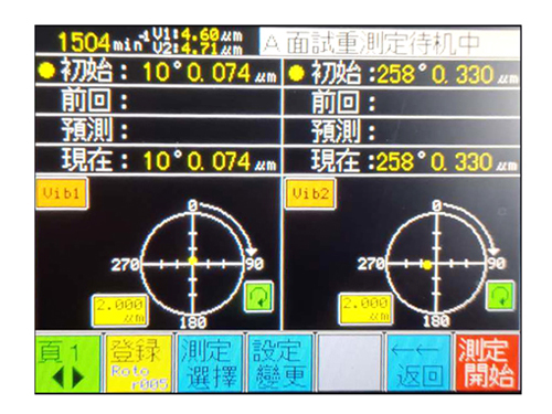 SB-7705R机床主轴动平衡仪