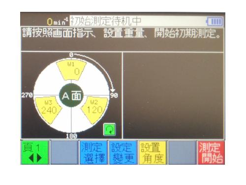 SB-7705R机床动平衡仪
